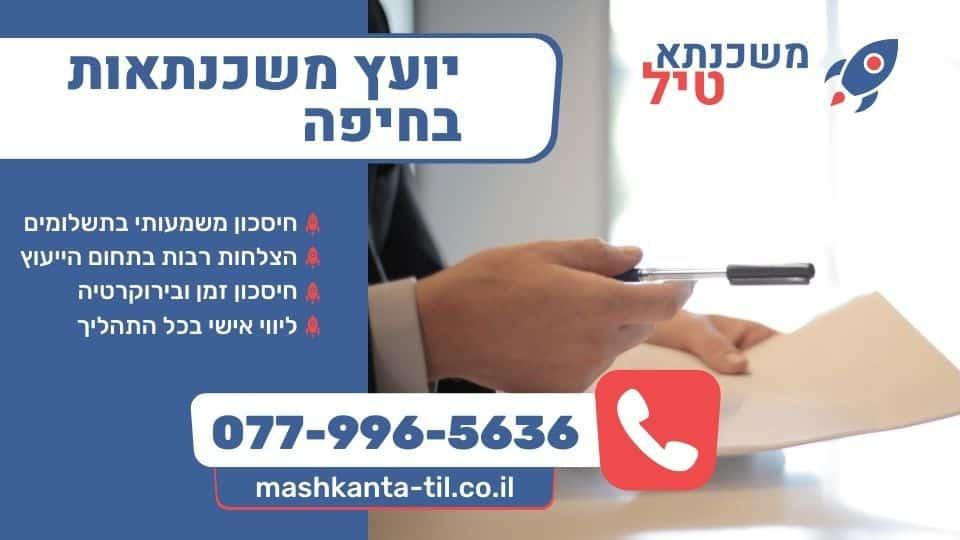 יועץ משכנתאות בחיפה